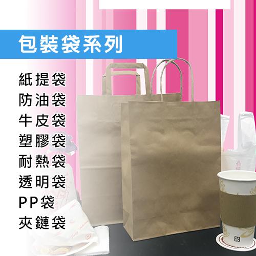 包裝袋系列