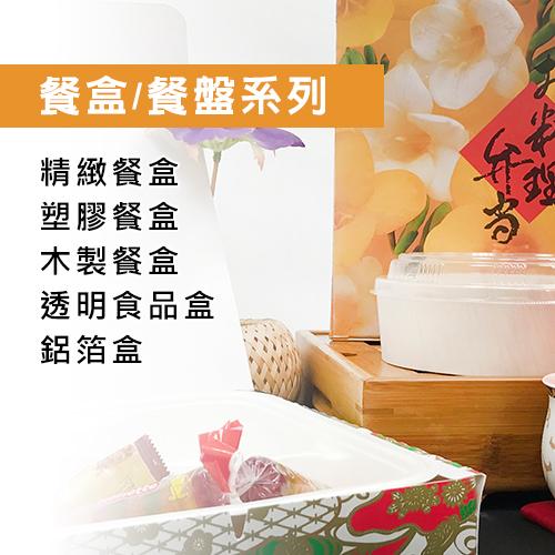 餐盒/餐盤系列