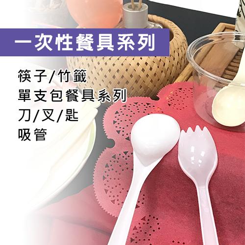 一次性餐具系列